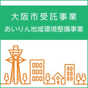 大阪市受託事業 あいりん地域環境整備事業