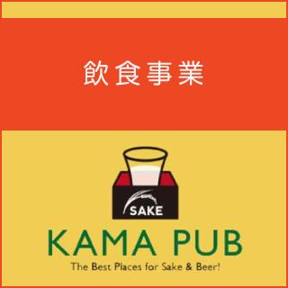 飲食事業:KAMA PUB