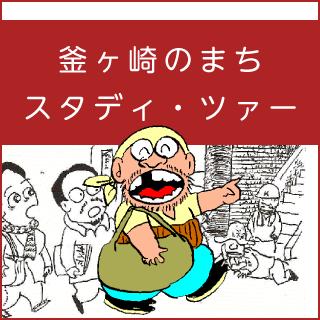 釜ヶ崎のまちスタディ・ツアー